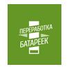 Переработка батареек в Одессе и области